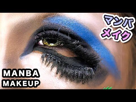 マンバギャル☆メイク Japanese GANGURO MANBA Makeup 2016 by AKARIN