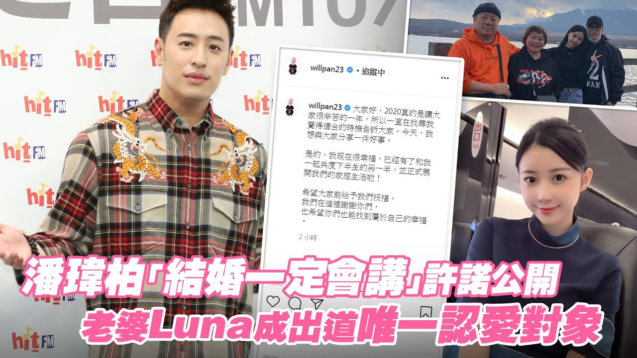 潘瑋柏突宣布喜訊  「結婚一定會講」許諾公開    老婆Luna成出道唯一認愛對象