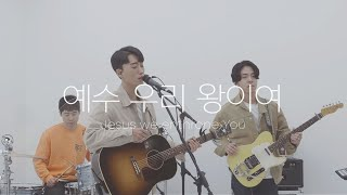 [AWC 2021]  03 예수 우리 왕이여 Jesus we enthrone You