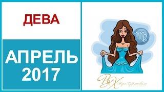 Гороскоп ДЕВА Апрель 2017 от Веры Хубелашвили
