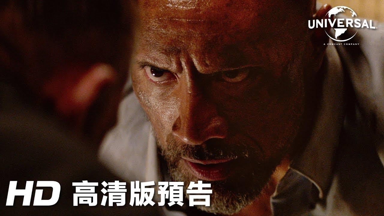《高凶浩劫》首條預告 │SKYSCRAPER 1st trailer