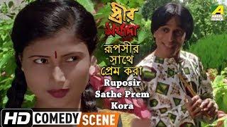 Ruposir Sathe Prem Kora | Comedy Scene | Subhasish Mukherjee Comedy