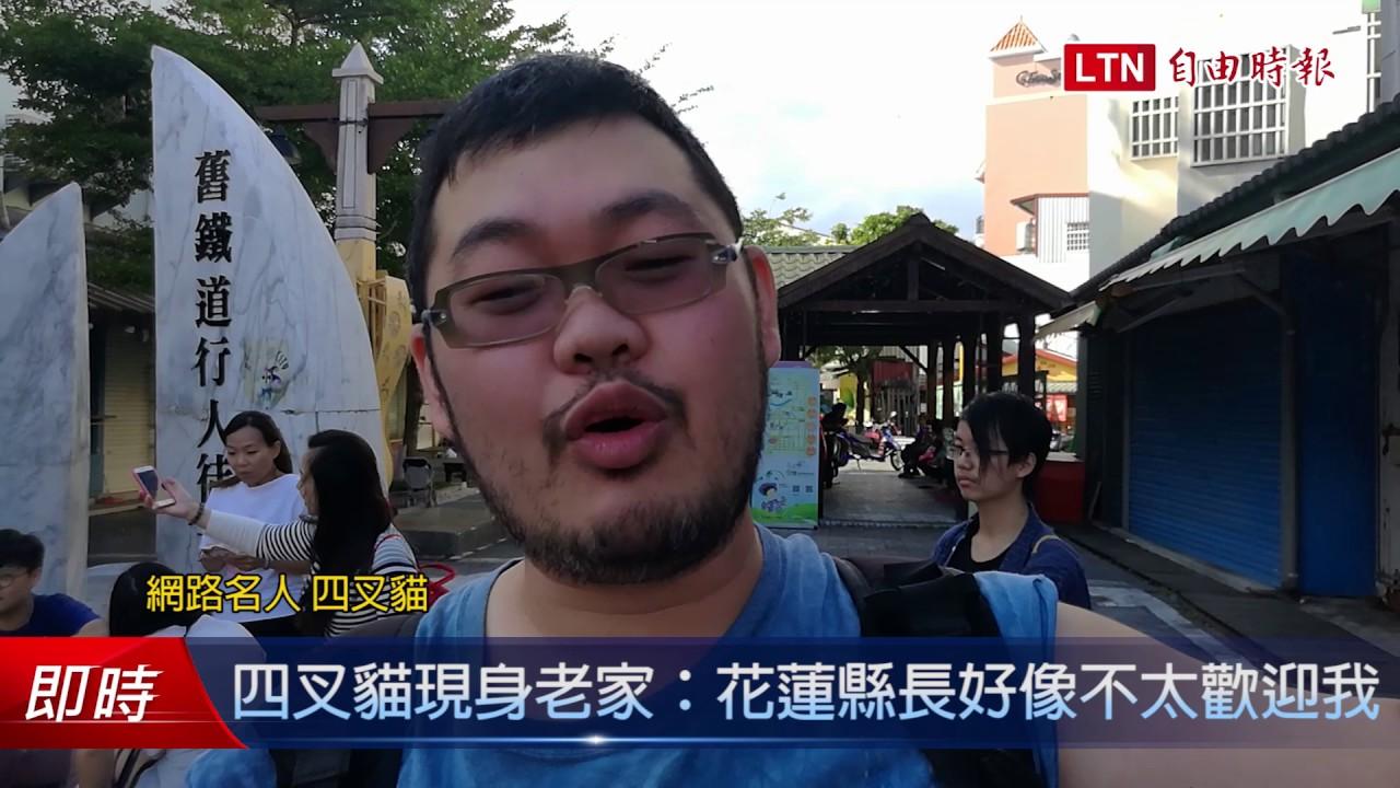 四叉貓現身老家挺婚姻平權:花蓮縣長好像不太歡迎我 - YouTube