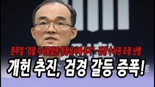 신의한수 생방송 3월 20일 / 개헌 추진으로 검경 갈등 증폭!