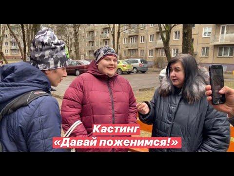 Жанна Прелестная и Люда Шикарная проходят кастинг «Давай Поженимся»