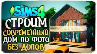 СТРОИМ СОВРЕМЕННЫЙ БОЛЬШОЙ ДОМ ПО ФОТО - The Sims 4 (БЕЗ ДОПОВ)