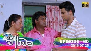 Husmak Tharamata | Episode 60 | 2019-07-25 Thumbnail