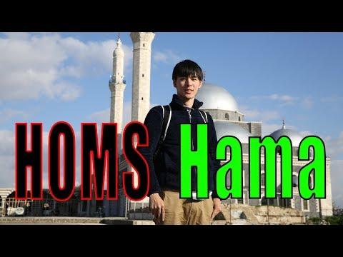 [Syria 2019] Exploring Hama & Homs / رحلة في حماة وحمص / シリア中部の旅