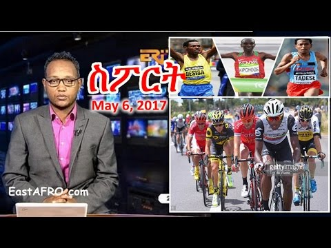 Eritrean ERi-TV Sports News (May 6, 2017) | Eritrea