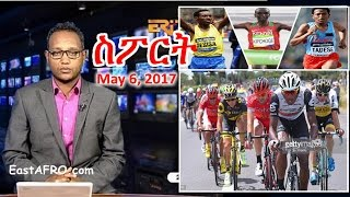 Eritrean ERi-TV Sports News (May 6, 2017) | Eritrea