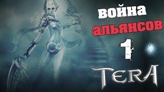 Tera online(RU) Война Альянсов - от лица экзарха (часть1)