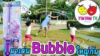 หนูยิ้มหนูแย้ม   รีวิว Bubble ยักษ์