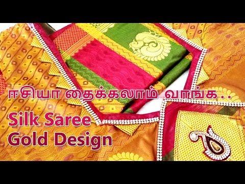 Blouse designs for silk saree Golden color wedding silk saree blouse design easy to stitch