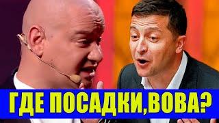 В Украине уволить проще чем посадить Где посадки Зеленский Новые номер Вечернего Квартала ДО СЛЕЗ