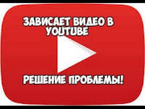 Зависает видео в YouTube ,а звук идет (Решение проблемы)