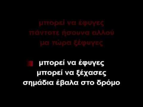 Φεγγάρια χάρτινα-ΚΑΡΑΟΚΕ (GREEK KARAOKE)