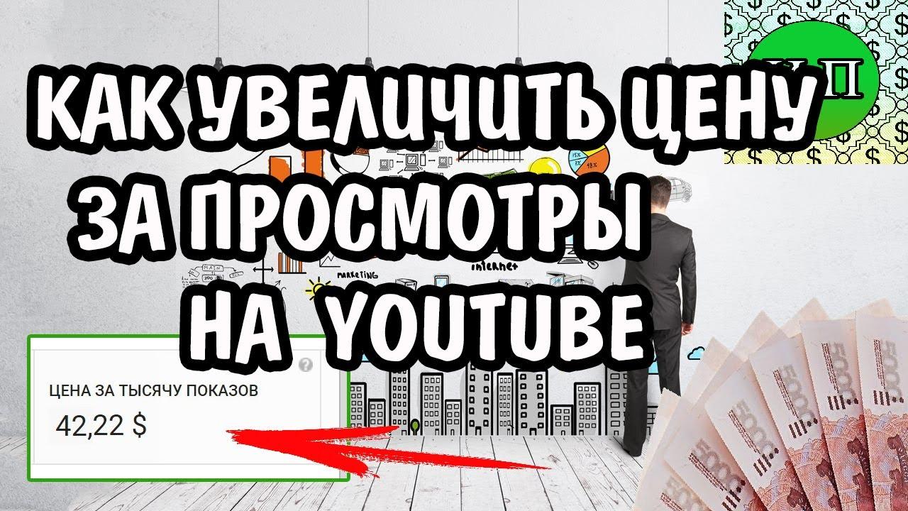 Увеличить просмотры видео в youtube