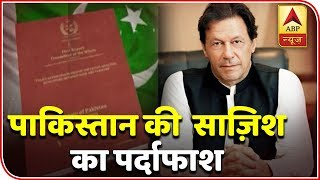 Report Exposes Pakistan Planning For Pulwama Like Attack Since 2016 | ABP News
