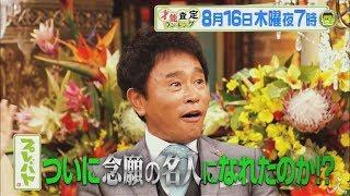 木曜よる7時 『プレバト!!』8月16日は「俳句」&「夏の旬和食」才能査定...