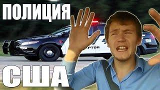 Полиция в США. Что делать когда останавливает американский полицейский(Полиция в США. Что делать когда останавливает американский полицейский https://timurbiz.leadpages.co/workintheus/ - Регистриру..., 2015-09-17T07:05:00.000Z)