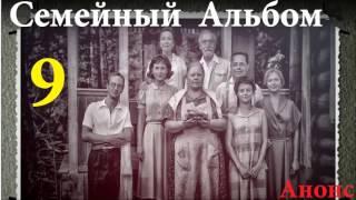 Семейный Альбом 9 Серия.Анонс