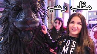 مستحيل تصدق إيش راح تشوف هلاء ؟؟ مقلب رعب في أم مروان وعائلتها!! horror prank