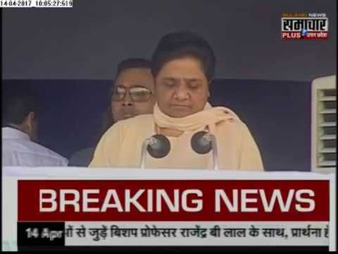 Live: Mayawati says will take anti-BJP parties' help to fight against EVM tampering