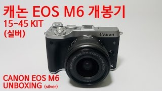 캐논 EOS M6 15-45 KIT 개봉기 실버: CA…