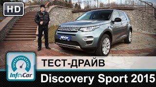 Land Rover Discovery Sport 2015 - тест-драйв от InfoCar.ua (Дискавери Спорт)