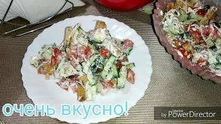 Новый салат лёгкий и очень вкусный.