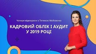 Кадровий облік і аудит у 2019 році. Відеозапрошення від Тетяни Мойсеєнко