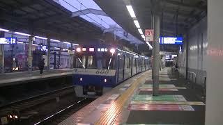 京急606編成 59H特急三崎口行 品川発車