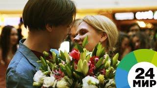 Эксперт: Люди выросли из знакомств на улице - МИР 24