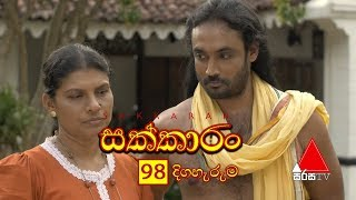 Sakkaran | සක්කාරං - Episode 98 | Sirasa TV Thumbnail