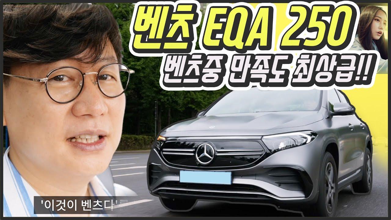EQA 쇼크! 메르세데스-벤츠 전기 SUV, EQA 시승기…구매가격 5000만원대 벤츠에 업계가 '뒤숭숭'