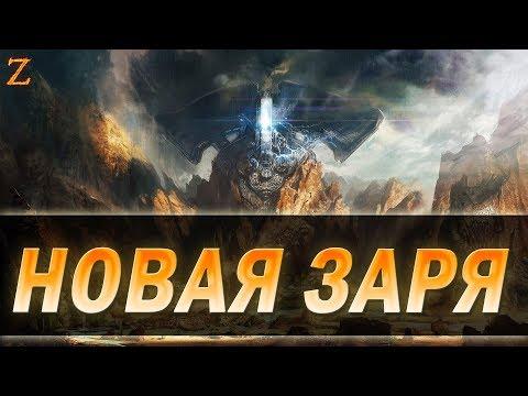 видео: paragon - НОВАЯ ЗАРЯ! v.42