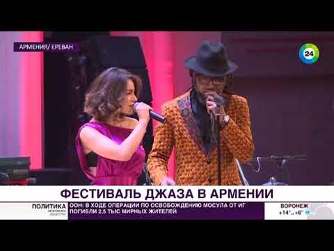 В ритмах джаза: на ежегодный фестиваль в Ереван прибыли мировые звезды
