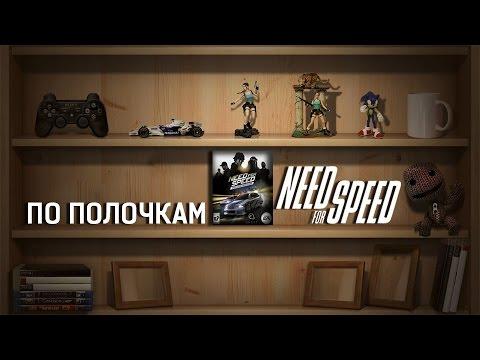 По полочкам - Need For Speed