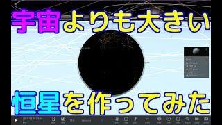 宇宙より大きい恒星を作ってみた【ネタ動画】