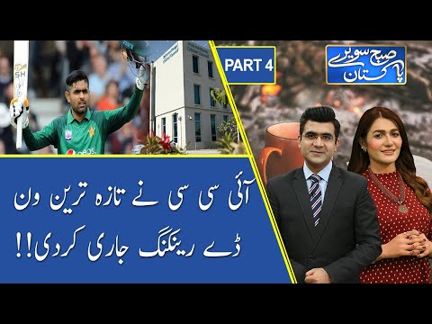 Subh Savaray Pakistan | ICC Released Latest  ODI Ranking | Part 4 | 04 June 2021 | 92NewsHD thumbnail