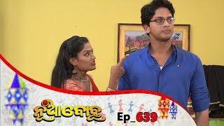 Nua Bohu | Full Ep 639 | 3rd Aug 2019 | Odia Serial – TarangTV