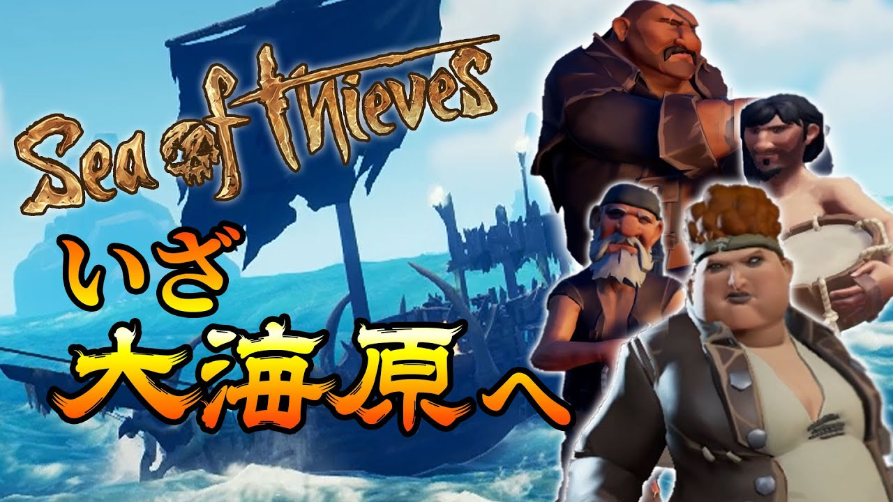 【Sea of Thieves】わしゃがなTVに堕ちた花江夏樹 【前編】