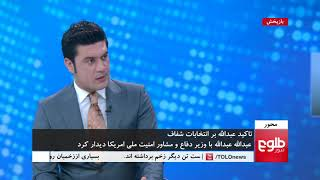 MEHWAR: Abdullah's Trip To US Discussed