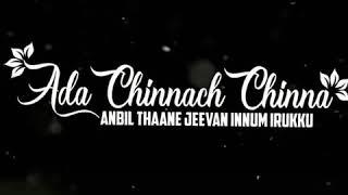 chinna chinna anbil thane jeevan innum irukku/semma song/semma voice
