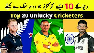 Top 20 Cricketers Who Played other Country | Top Cricketers who who Don\'t  play for their Country