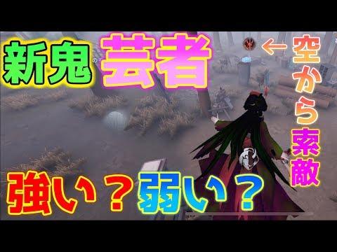 【第五人格】空からサバイバーを殲滅!新ハンター芸者で遊んでみた!【IdentityⅤ】【アイデンティティファイブ】【日本語版】【実況】【芸者】【Geisha】