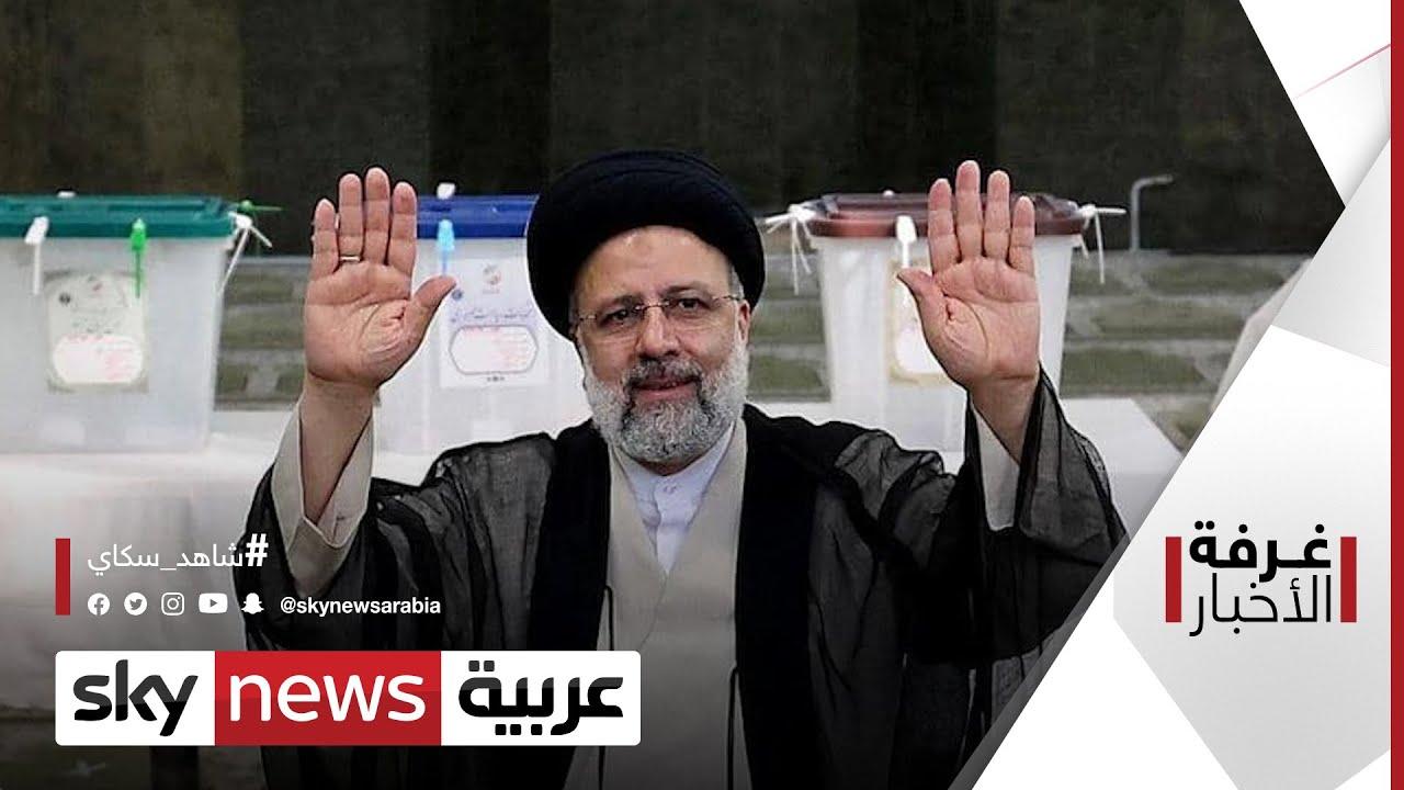 تصريحات رئيسي.. وملامح سياسة طهران |#غرفة_الأخبار  - نشر قبل 6 ساعة