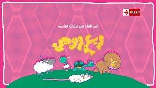 حصريا على قناة الحياة| تتر نهاية مسلسل ربع رومي للنجم مصطفي خاطر - رمضان 2018