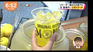 レモネードbyレモニカ http://www.lemonade-by-lemonica.com/ レモネー...