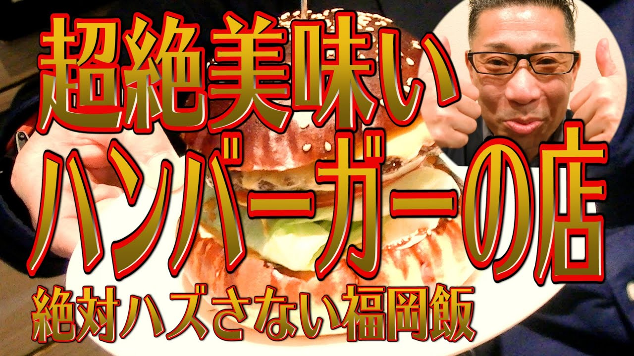 超絶美味いハンバーガーの店!!!絶対ハズさない福岡飯!【福岡グルメ】